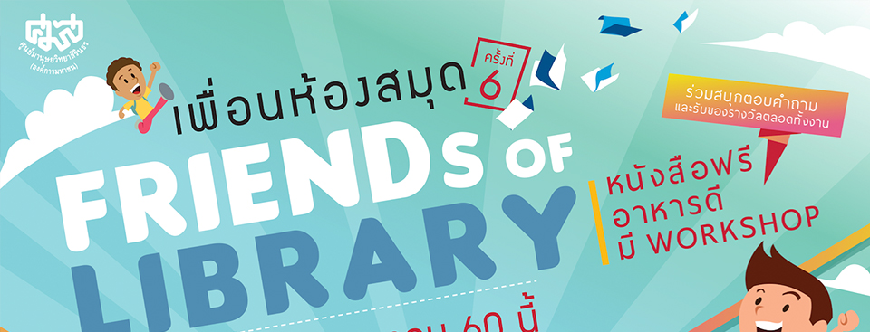 Friends of library (SAC)